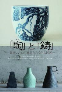 「陶」と「鋳」-銀窯、いもの道具みちくさ共同展―