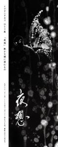「夜想」艶かな闇に潜むもの -イマタニタカコ個展-