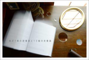 【本が1冊の読書室と13組の肖像画】白倉美奈子展