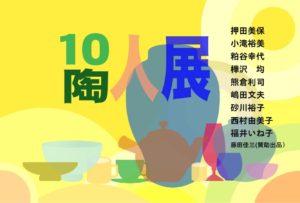 【お客様企画展】10陶人展