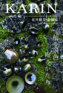 ギャラリー・マルヒ企画展【 KARIN ー花輪ー 】〜釉の景色、陶のかたち〜 花井健太 初個展