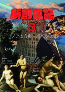 【ギャラリー・マルヒ】 新創世記Ⅲ「5章:ノアの方舟・11章:バベルの塔」