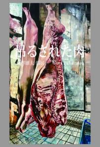 【ギャラリーマルヒ企画展】「吊るされた肉」深澤雄太個展