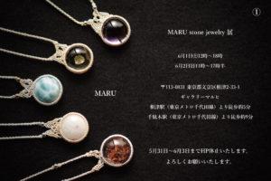 【お客様 企画展】 MARU stone jewelry展