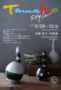 【ギャラリー・マルヒ企画展】Tamako style 伊藤珠子作陶展