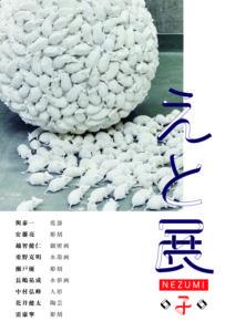 【ギャラリー・マルヒ企画展】えと展−子−NEZUMI