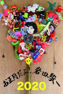 【ギャラリー・マルヒ企画展】岩田駿一 個展「お正月だよ!岩田駿一 2020」