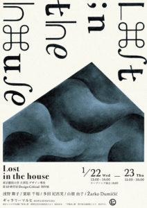 【お客様企画展】Lost in the house