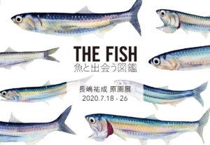ギャラリーマルヒ企画展 「THE FISH 魚と出会う図鑑」(河出書房新社)長嶋祐成 原画展