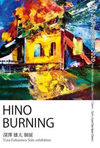 【ギャラリーマルヒ企画展】HINO BURNING 深澤雄太個展