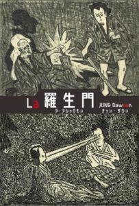 【ギャラリーマルヒ企画展】チョン・ダウン個展「 La 羅生門 」