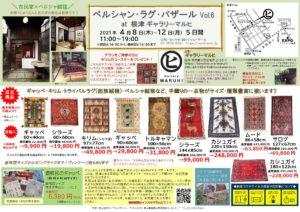 【お客様企画展】ペルシャン・ラグ・バザール vol.6