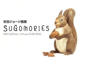 ギャラリーマルヒ企画展・安田ジョージ個展「 SUGOMORIES 」