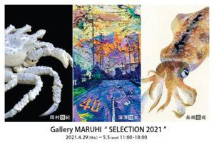 """【ギャラリーマルヒ企画】 Gallery MARUHI """" SELECTION """"長嶋祐成・深澤雄太・岡村悠紀"""