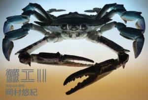 【ギャラリー・マルヒ企画展】岡村悠紀個展「蟹工・Ⅱ」