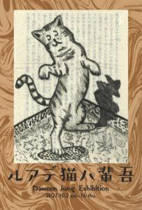 【ギャラリー・マルヒ企画展】チョン・ダウン銅版画展 「吾輩ハ猫デアル」